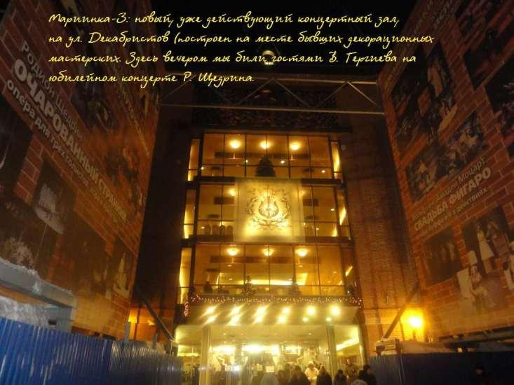 Мариинка 3, новый концертный зал на ул.Декабристов.